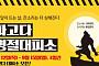 연휴가 더 바쁜 교육업계, '나홀로 추석' 수험생·직장인 잡아라