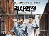 [안방영화관] '검사외전'→'공작', 추석에는 황정민