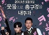 [안방영화관] 진영X박성웅, 조금 특별한 브로맨스 '내 안의 그놈'