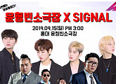 윤소그룹, 윤형빈소극장X시그널 추석 특집 '관객과의 전쟁' 컬래버레이션