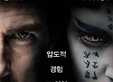 [안방영화관] 시리즈는 계속 된다, '미이라'VS'터미네이터5'