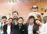 [추석영화관] '완득이', 반항아 유아인과 오지랖 선생 김윤석의 찰떡 케미