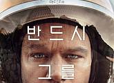 [추석영화관] '마션', 맷 데이먼이 화성에서 홀로 살아남는 법