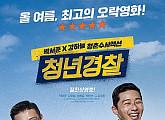 """[추석영화관]'청년경찰' 박서준X강하늘 수사는 책으로 """"그냥 우리가 잡아볼게요"""""""