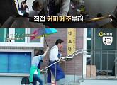 """'자연스럽게' 유동근, 땀 뻘뻘 '바리스타+머슴' 변신 """"자연스럽게 녹아들었다"""""""