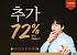 '야나두 추석대란', 캐시슬라이드 초성퀴즈 등장… 'ㅇㅁㅇㅇㅇㄱㄴ' 정답 무엇?