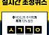 '야나두 추석대란' 캐시슬라이드 초성퀴즈 등장… 'ㅅㄱㄱㅇㅁㄹ' 정답 무엇?