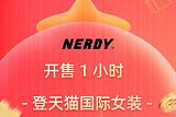 에프앤리퍼블릭, '널디' 중국 티몰 행사서 109만 위안 매출 달성