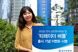유안타증권, 365일 주식 실전투자대결 앱 '티레이더 배틀' 출시 기념 이벤트