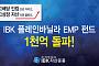 IBK자산운용, 플레인바닐라 EMP펀드 출시 8개월 만에 설정액 1000억 돌파