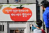 [포토] 가을편으로 돌아온 꿈새김판