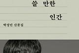 [새로 나온 책] 배우 박정민이 건네는 위로