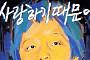 """유재하 사망, 친구 만나러 나선 게 마지막… 김동률 """"한국 발라드, 후퇴 의미"""""""