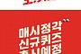 젝시믹스 다운특가, '오퀴즈 이천만원이벤트' 초성퀴즈 등장…