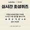 '신세경 레깅스 오늘만' 캐시슬라이드 초성퀴즈 등장…'ㅊㅈㅇ ㅋㄷㅅ' 정답 무엇?