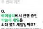 '에이블리 싹쓸이 세일' 두 번째 퀴즈 공개…'세일 최대 몇 ○○%' 정답 무엇?