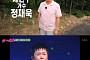 """'불타는 청춘' 정재욱, '잘가요'로 대박…주식으로 20억 수익까지 """"가수 때 보다 더 벌어"""""""