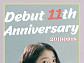'데뷔 11주년' 아이유 또는 이지은, 유애나와 함께 했던 열한 번째 걸음