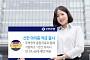 신한은행, 최고 연 3% '마이홈 적금' 출시
