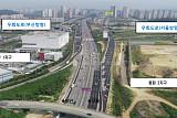 경부선 '동탄JCT∼기흥동탄IC' 19일부터 임시도로 이용해야