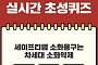 우리집소방관 세이프티랩, 캐시슬라이드 초성 퀴즈 등장…