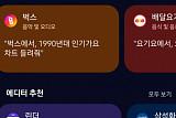 삼성, '빅스비 마켓플레이스' 통했나… 외부 개발자 유입 '활발'