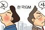 한국지엠 노사 임금교섭 재개…사측 교섭안 여부 관건