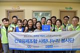 건설공제조합, 수원 지역아동센터서 교육환경 개선 봉사활동