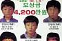 """개구리소년 사건, 10회 이상 내리친 두개골 흔적 """"일반적 성격 아니야"""""""