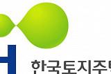 LH, 전세임대 우수 공인중개사 39명 선정