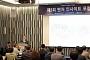 벤처기업협회, 제3회 벤처 인사이트 포럼 개최