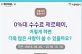 서울시,  '제로페이' 활성화 방안 시민에 묻는다