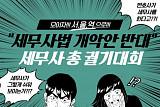 세무사고시회, 24일 서울역 광장서