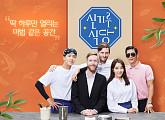 박준형부터 조셉 리저우드·더스틴 웨사까지...인제에서 펼쳐진 오감만족 '신기루식당'