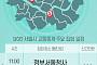 [교통통제 확인하세요] 9월 20일, 서울시 교통통제·주요 집회 일정