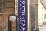 경사노위 2기 위원 11명 위촉…상임위원에 안경덕 고용부 실장