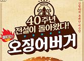 토스 행운 퀴즈, '롯데리아 오징어버거' 세트 가격은? 정답 공개