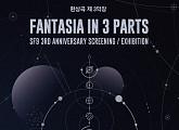 SF9, 데뷔 3주년 스페셜 이벤트 영상회∙미니 전시회 개최