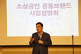 소상공인연합회, 공동브랜드 'K.tag' 사업설명회 성료