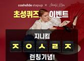 캐시슬라이드, '지니킴 패밀리세일 ㅈㅇㅅㄹㅈ' 초성퀴즈 정답은?