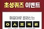 '지니킴 패밀리세일' 캐시슬라이드 초성퀴즈 등장…'ㅇㅅㅍㅋㄹ' 정답 무엇?