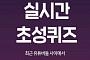 '콩블리 미블리 1+1' 캐시슬라이드 초성퀴즈 등장…'ㄷㄱㄷㅇㅇㅌㅅㄱ' 정답 무엇?