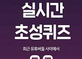 캐시슬라이드, 콩블리 미블리 1+1 'ㄷㄱㄷㅇㅇㅌㅅㄱ'초성퀴즈 정답?