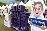 [포토] 서울광장서 열린 2019 건강서울 페스티벌