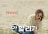 """'캠핑클럽' 성유리 남편과 달달한 전화 통화…""""유리♥성현 쓰고 갈게"""""""