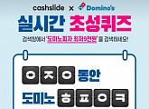 캐시슬라이드, '도미노피자 최저9천원 ㅇㅈㅇㅎㅍㅇㅋ' 초성퀴즈 정답은 과연?