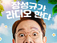 '선넘규' 장성규, MBC 선 넘었다 '굿모닝FM 김제동 후속 낙점'