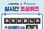 '도미노피자 최저9천원' 캐시슬라이드 초성퀴즈 등장…'ㅊㅈㅂㄹㄴㅈ or ㅅㅍㄱㅁ' 정답 무엇?