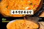 가평 '솥뚜껑닭볶음탕' 연매출 13억 맛집…장작+무쇠솥의 위력 '위치·가격 어디?'