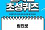 '링커워터 링티 추천' 캐시슬라이드 초성퀴즈 등장…'ㅎㅈㄱㅅㅂㅊㅈ' 정답 무엇?